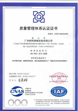 ISO9001 质量管理体系证书