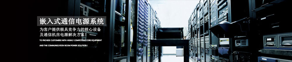 嵌入式通信电源系统